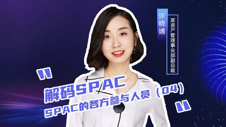 许晓婧丨解码SPAC:SPAC的各方参与人员(04)