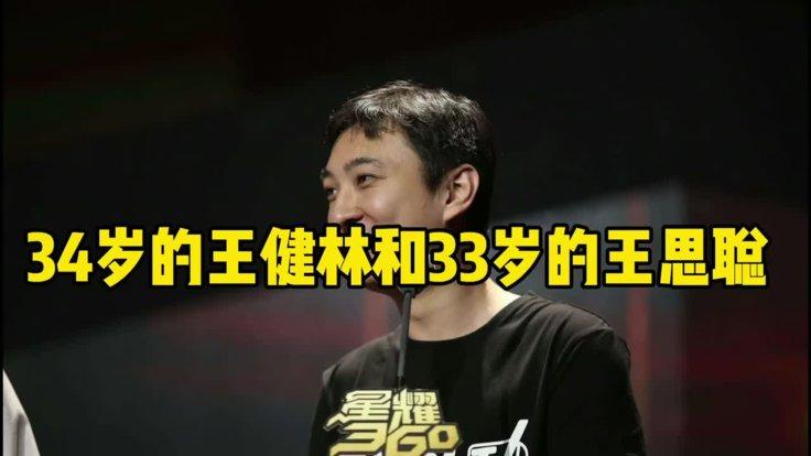 34岁的王健林和33岁的王思聪