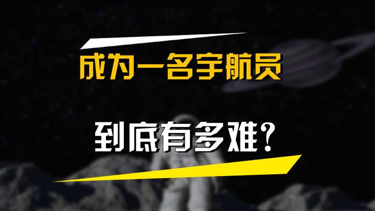 你是否有过航天员的梦想?神舟十二航天员诠释了坚持的力量!