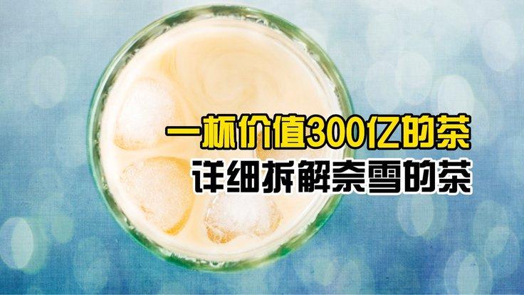 一杯价值300亿的茶,详细拆解奈雪的茶