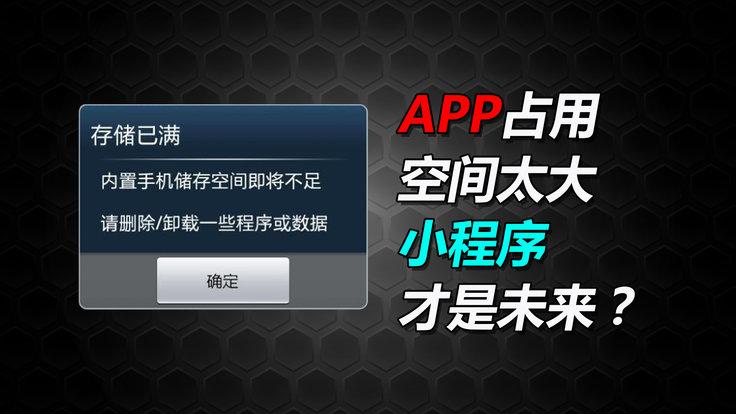 小程序能解决手机APP占用空间大的问题吗?