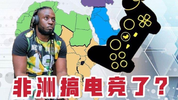 【竞核】拳头空降电竞荒漠,非洲也搞电竞了?!