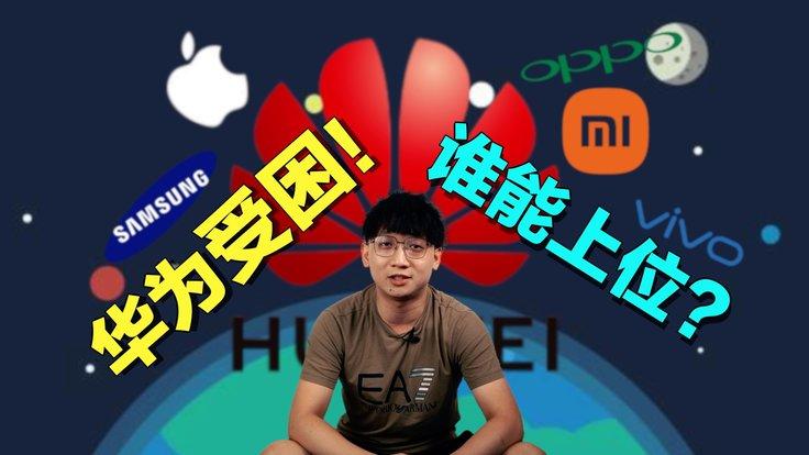 华为手机受困,国产手机品牌谁能补位呢?