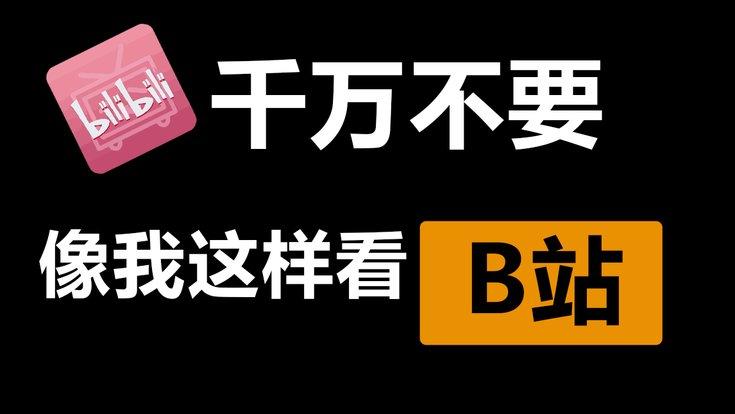 B站12周年:所有视频平台都抄了弹幕功能,为何B站只有一个?