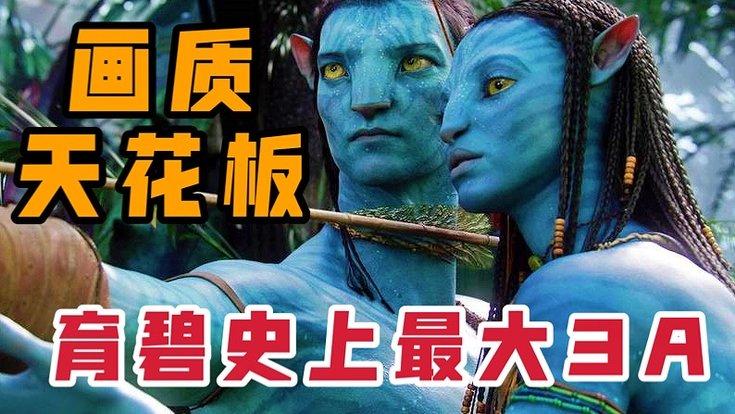 【竞核】育碧史上最大3A,画质天花板,《阿凡达》前瞻