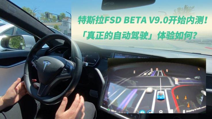 特斯拉FSD BETA V9.0开始内测!