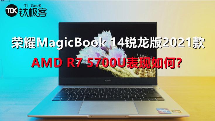 荣耀MagicBook 14锐龙版2021款评测:超强生产力