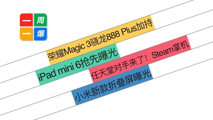 任天堂对手来了!Steam掌机,小米折叠屏颜值飙升?