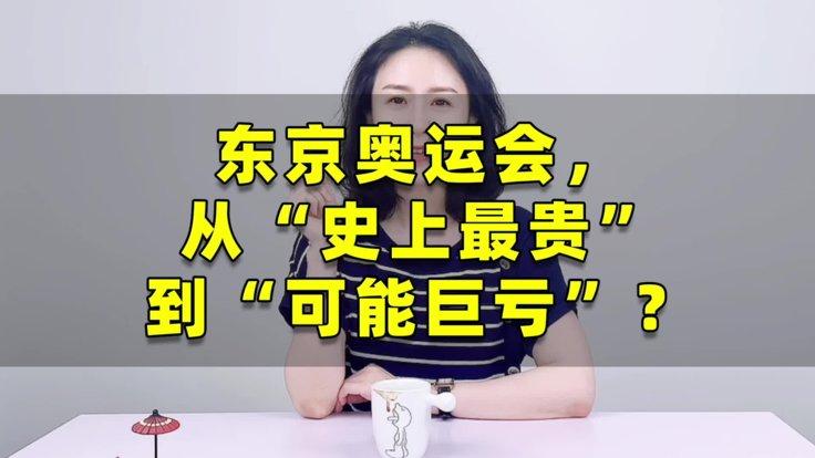 """东京奥运""""史上最贵"""",今晚开幕,会不会赔?"""