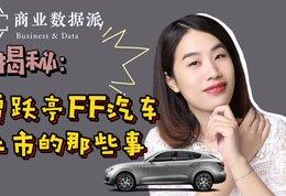 揭秘:贾跃亭FF汽车上市的那些事