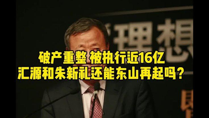 破产重整,被执行近16亿,汇源和朱新礼还能东山再起吗?