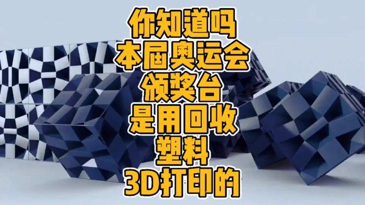 你知道吗?本届奥运会的颁奖台是用回收塑料3D打印的