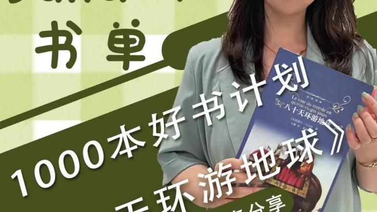 Julia1000本书计划,第16本《八十天环游地球》