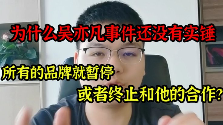 无实锤证据,品牌方陆续终止和吴亦凡合作是否算违约?