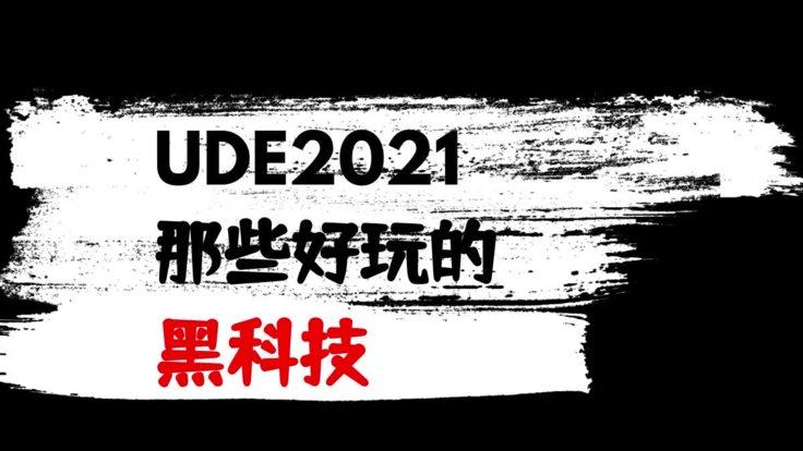 UDE2021的显示黑科技,你都见过吗?