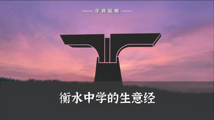不论如何,我们都不能让衡中模式,成为中国教育的明天!