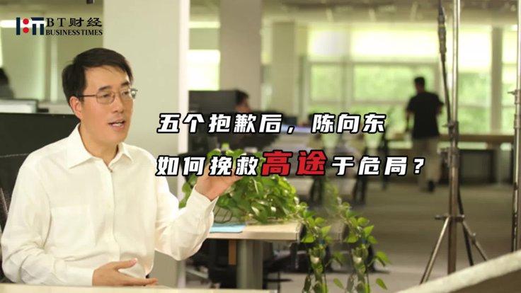 五个抱歉后,陈向东如何挽救高途于危局?