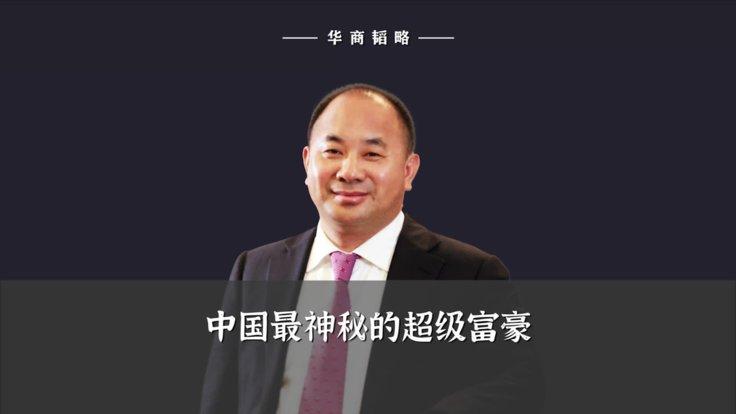 中国最神秘的超级富豪