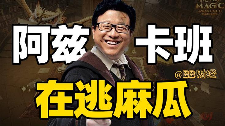 【BB叨】从阴阳师到哈利波特,网易游戏为什么又肝又氪?