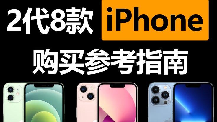 iPhone 13首发值?还是双十一的12更值?