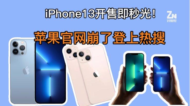 苹果官网被买崩,昨天你抢到iPhone13了吗?