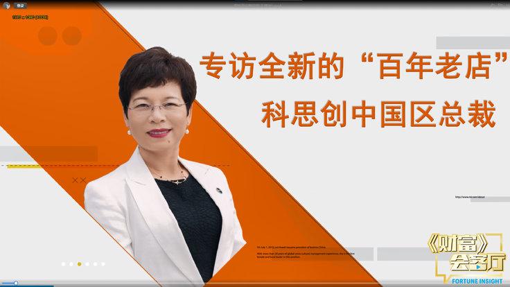 """全新的""""百年老店""""跨国企业,专访科思创中国区总裁——雷焕丽"""