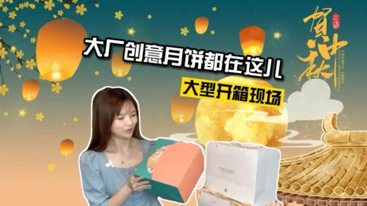 大型开箱电子游戏注册送分网站 !?最有创意的大厂月饼都在这儿~