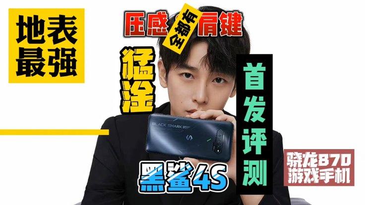 彭昱畅同款黑鲨4S首发评测:3000档游戏手机够打吗?